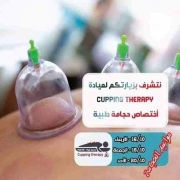 - حجامه اسلاميه وعلاجيه لجميع الحالات المرضية للحجز والاستفسار...
