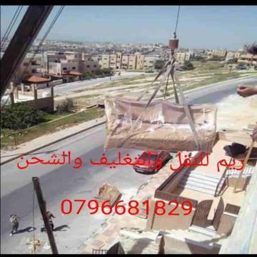 - شركة نقل اثاث فى عمان 0796681829 شركة نقل عفش بالأردن أفضل شركة...