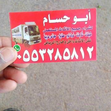 - شراء اثاث مستعمل غرب الرياض 0553285812 ونقل عفش