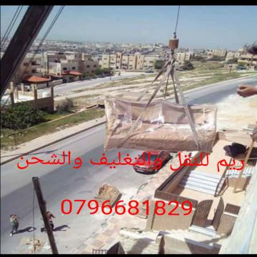 - شركة نقل اثاث فى عمان والزرقاء 0796681829 افضل شركات النقل فى...