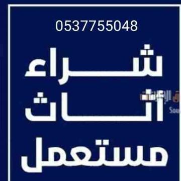 - شراء الاثاث المستعمل با شمال الرياض 0537755048شراء الاثاث...