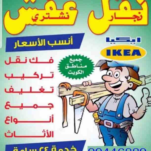 نقل عفش جميع مناطق الكويت فك نقل تركيب جميع انواع الاثاث تركيب...
