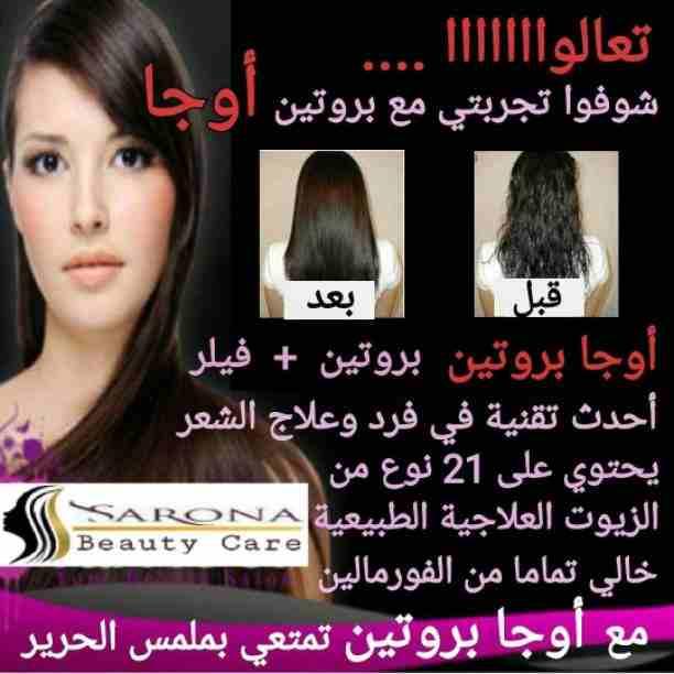 أكيد تاج المرأه شعرها 👧 علشان كدا عندنا الحل الصحي 😉  ✳شركة سارونا...