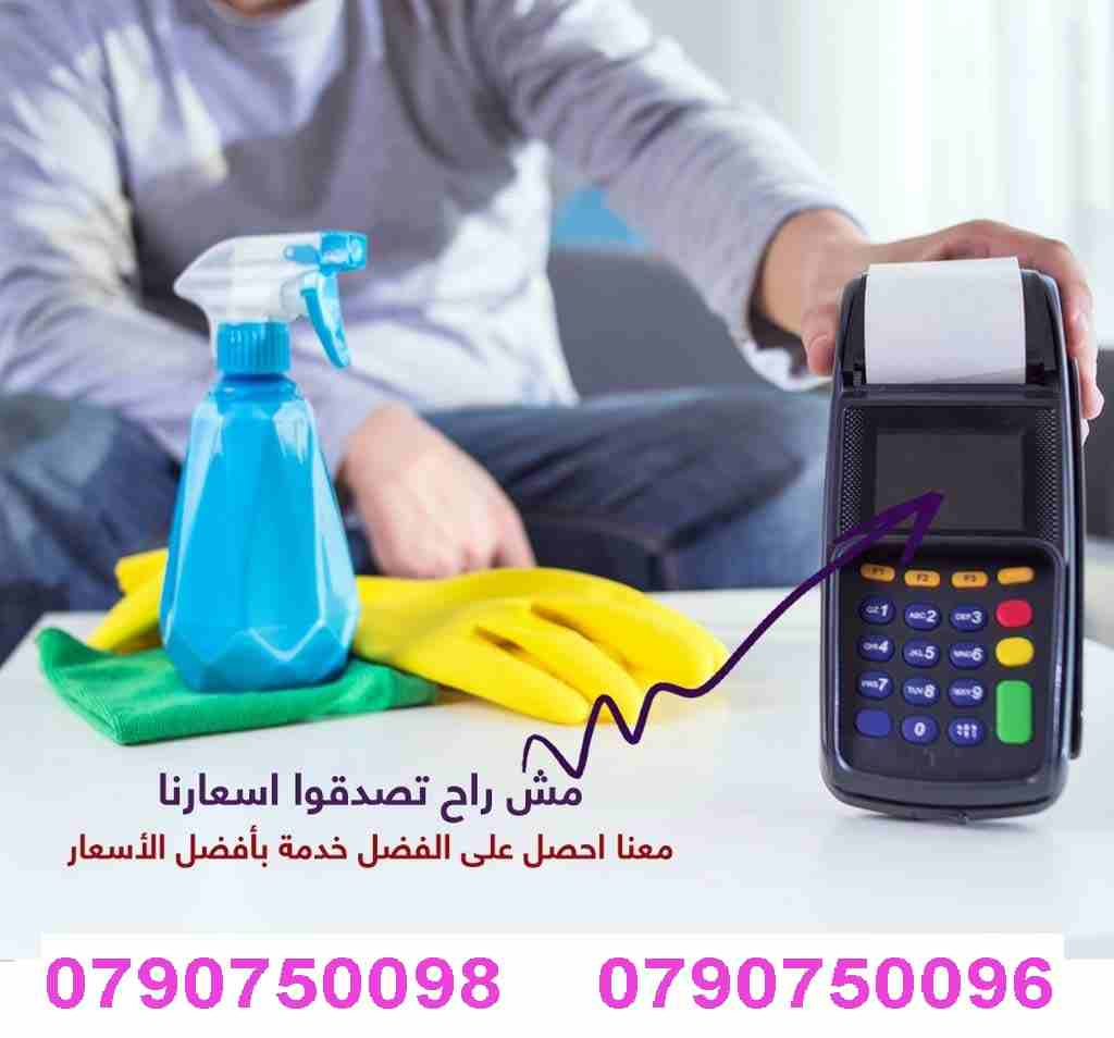تعلن ميران كلين لخدمات التنظيف الشاملة  عن توفر عاملات تنظيف...
