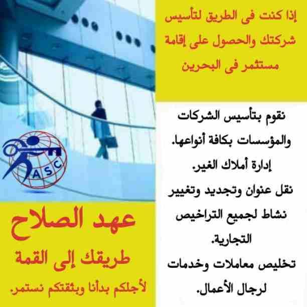 للبيع اي رقم 1800 درهم-  🏭شركة عهد الصلاح بالبحرين...
