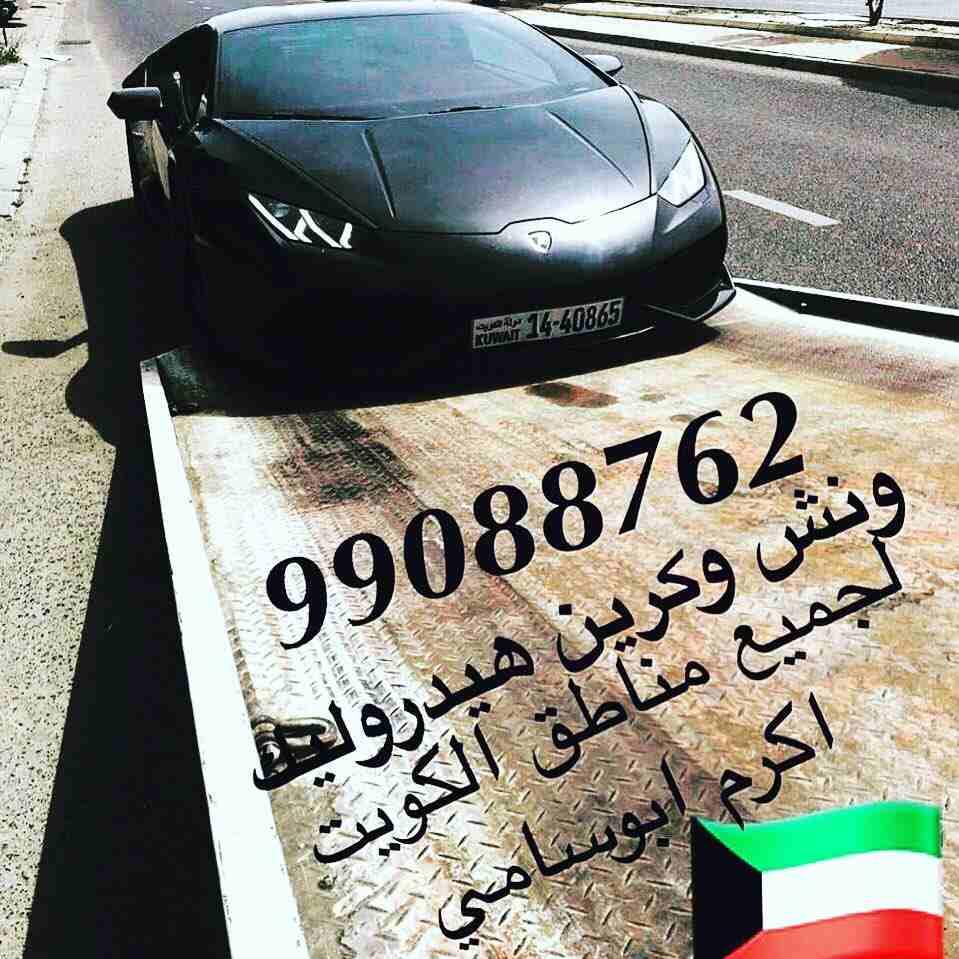 ونش وكرين هيدروليك لجميع مناطق الكويت خدمة ع مدار الساعة هاتف 99088762