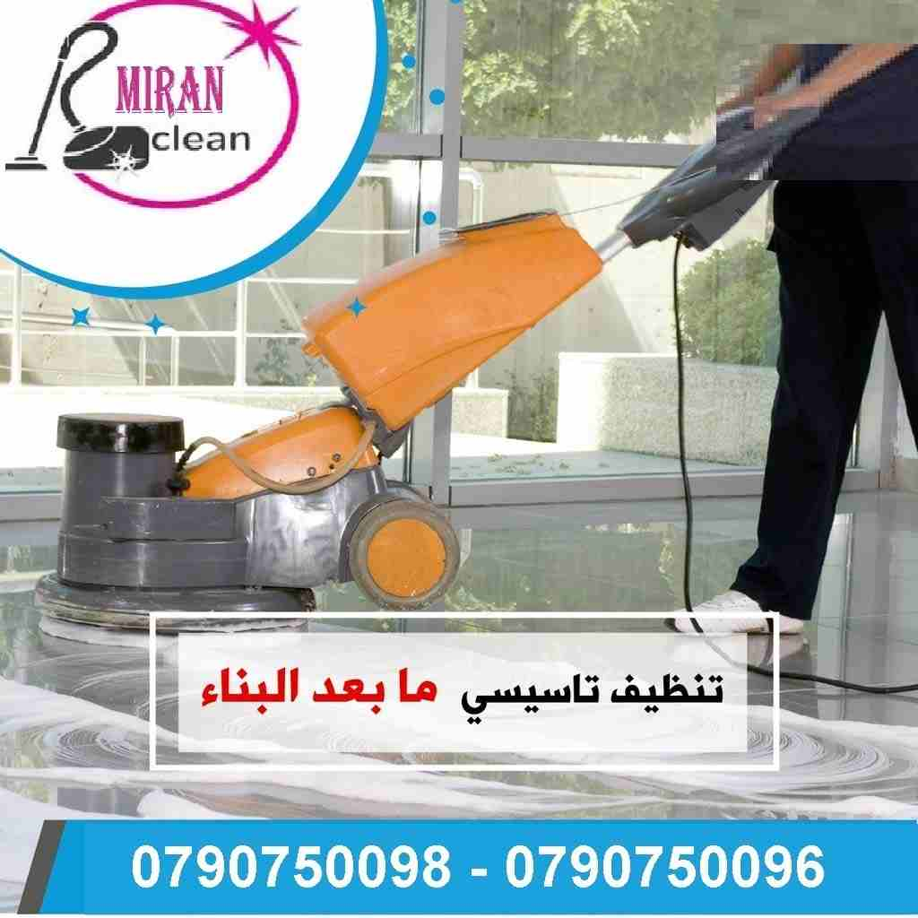 Air Conditioning & General Maintenance at cheap cost. Call / WhatsApp at 055-5269352 / 050-5737068FREE Inspection, Annual Contract, Discounts & Quotatio-  تنظيف شامل و تعقيم للشقق...