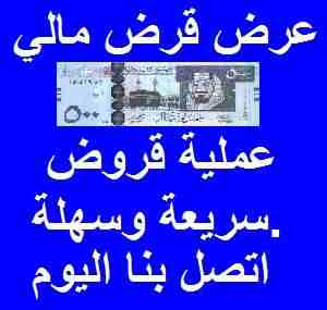 Are you looking for a loan to clear off your dept and start up your own Business? have you being going all over yet not able to get a legit loan Company that wi-  هل تحتاج إلى قرض لتمويل...