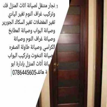- نجار متنقل لصيانة أثاث المنزل فك وتركيب أثاث المنزل تغير مفصلات...