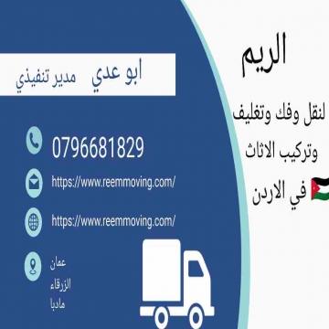 - افضل شركات نقل اثاث بالأردن 0796681829 شركة نقل عفش فى عمان نقدم...
