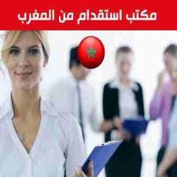 - مكتب استقدام مغربي مكتب الصقور     للاستقدام للتواصل 0606648888...