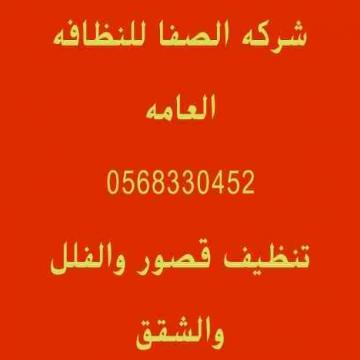 - شركه الصفا للتنظيف والخدمات العامه بالرياض  0568330452...