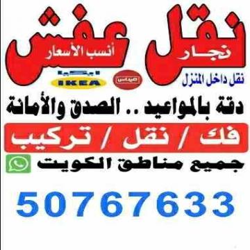 - نقل عفش 50767633 وفك ونقل وتركيب جميع انواع الأثاث المنزلي...