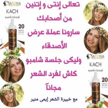 - عايزة شعرك صحي ولامع وزي الحرير  يبقى يأما سارونا يأما بلاش😉...