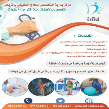 - مركز بداية التخصصي للعلاج الطبيعي للأطفال  مركز بداية التخصصي...