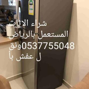- شراء الاثاث المستعمل بالرياض 0537755048ونقل عفش بأ شمال بدون بخس...