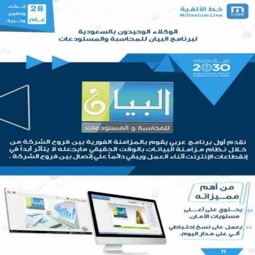 - يعتمد برنامج البيان للمحاسبة والمستودعات على قواعد بيانات...