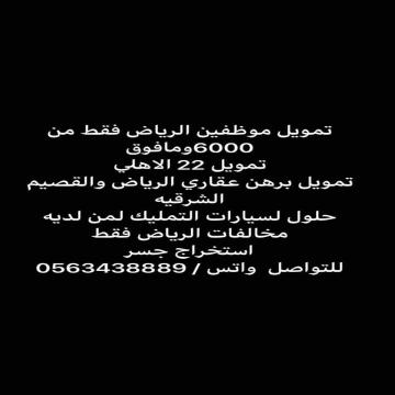 -  تمويل موظفين الرياض فقط من 6000ومافوق  تمويل 22 الاهلي  تمويل...