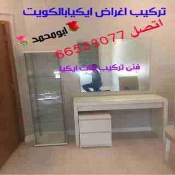 - تركيب اثاث ايكيا66533077 بالكويت ونقل عفش ابومحمد