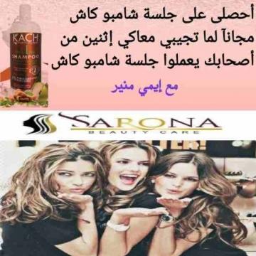 - عروض 📯عروض📯 يلا يا بنات إلحقوا عروض سارونا عرض مرة عليكي...