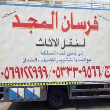 - فرسان المجد لنقل العفش0551611124 الى جميع مدن المملكه مع الفك...