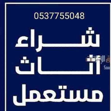 - شراء الاثاث المستعمل بالرياض 0537755048ونقل عفش بأ ظهرا لبن