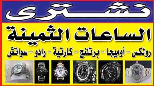 مطلوب شراء جميع أنواع الساعات المستعملة اي موديل قديم أو حديث اي...
