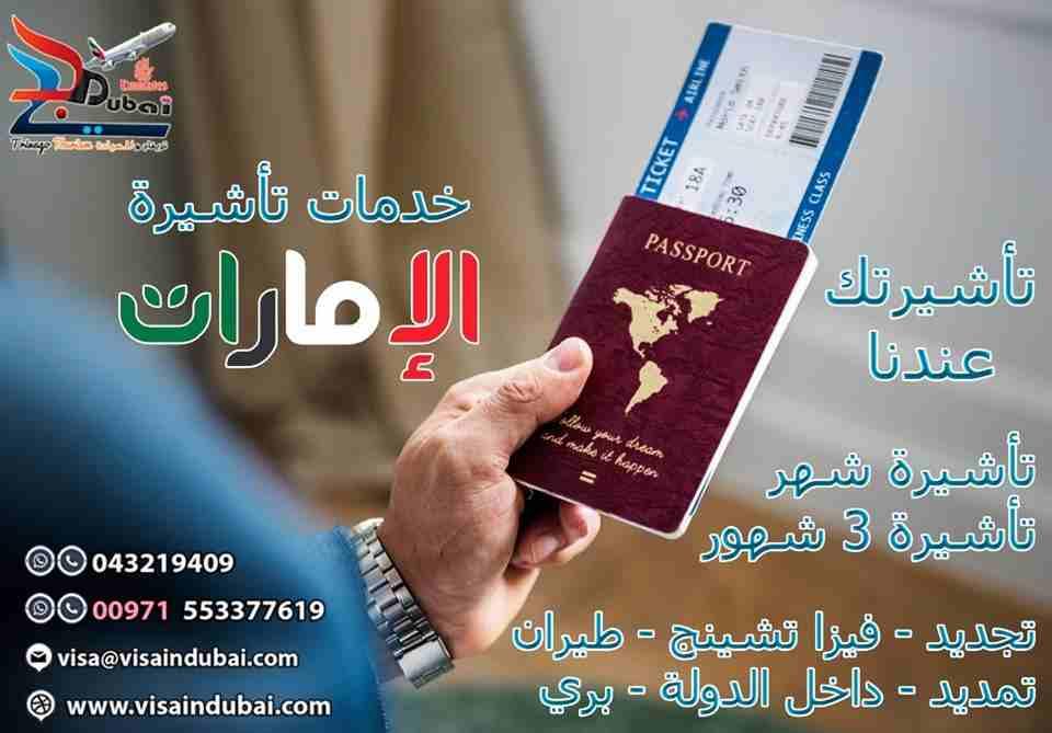 دبي داي Dubai Dayنحن نحب دبي ونريد منك أن تستمتع بأفضل ما تقدمه! دبي داي عبارة عن مدونة للأحد�-  تجديد تاشيرات...