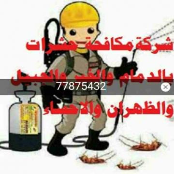 - إبادة جميع انواع الحشرات بشكل نهائي إبادة فورية لجميع انواع...