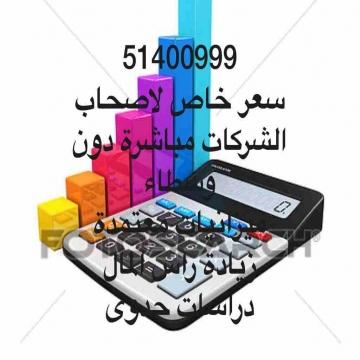 - زيادة راس المال - ميزانيات معتمدة - دراسات جدوى - امساك دفاتر -...