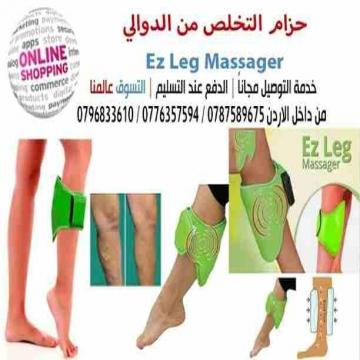 - حزام التخلص من الدوالي Ez Leg Massager  وإعادة دوران الدم في...