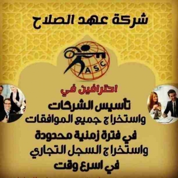 - 🏭شركة عهد الصلاح فى مملكة البحرين 🇧🇭 معاك من البداية كل مايخص...