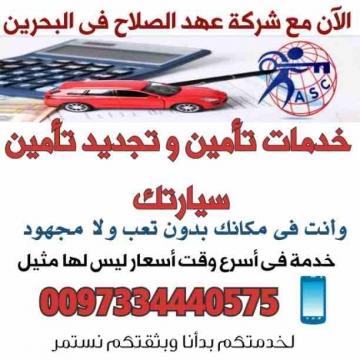 - كل ما تحلم به ستجده معنا وأكثر🤩 مع عهد الصلاح في مملكة البحرين...