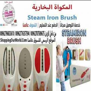 - المكواة البخارية المحمولة Steam Iron Brush  كوي وتنظيف الملابس...
