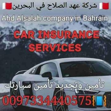 - عايز تأمن علي سيارتك أو تجدد تأمينها 🚗 لكن وقتك محدود ⏱ الآن مع...
