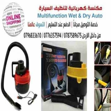 - المكنسة الكهربائية لتنظيف السيارة Multifunction Wet & Dry...