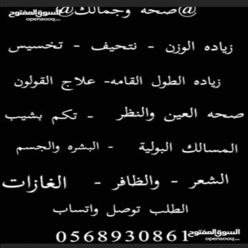 - صحتك وجمالك يهمك منتجات طبيعيه وبدون اضرار والله الحمد وشكر...