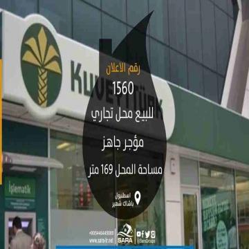 -  فرصة استثمارية رائعة للسادة المستثمرين في حي باشاك شهير محل...