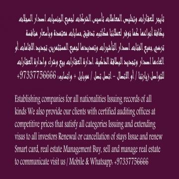- تأسيس شركات لجميع الجنسيات اصدار السجلات بكافة أنواعها كما نوفر...