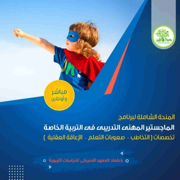 - عرض خااااص جدااا الجمعة البيـــضاء 2019 م من واحة التميز للتدريب...
