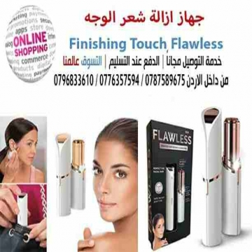 - ماكينه ازالة شعر الوجه والجسم FlawLass يزيل شعر الوجه والجسم...