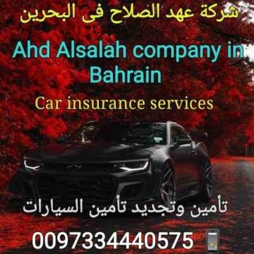 - 🎊الآن مع عهد الصلاح في مملكة البحرين  أمن على سيارتك🚗 وكمان لو...