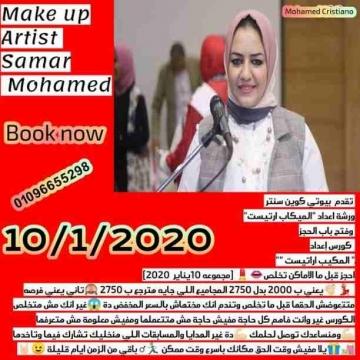 - 💄كورس الميك أب الإحترافی 👄 (makeup professional ) لاول مرة في...