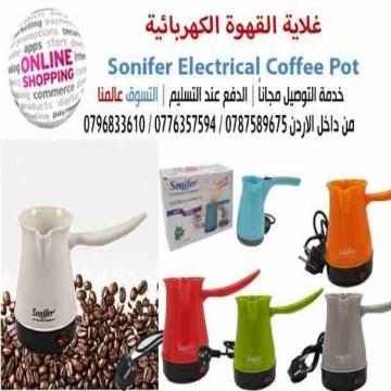 - غلاية القهوة الكهربائية Sonifer Electrical Coffee Pot  تستطيع من...