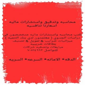 - مكتب محاسبه واستشارات ماليه معتمد ومصنف تصنيف اول متخصصون فى...