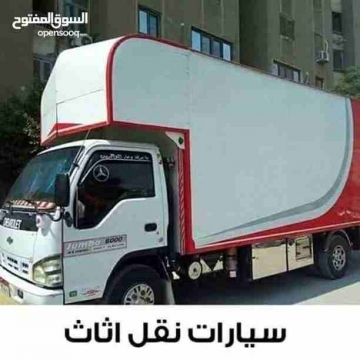 - شركة أولاد كريم لنقل العفش والبضايع بأمان نجار متخصص كهربائي فني...
