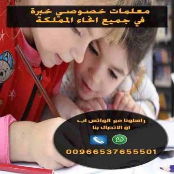 - معلمة خصوصية تأسيس و متابعة 0537655501 معلمة خصوصية في جميع...