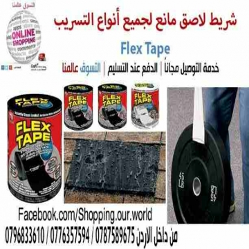 - شريط لاصق مانع لجميع أنواع التسريب Flex Tape  شريط قوي يوقف على...