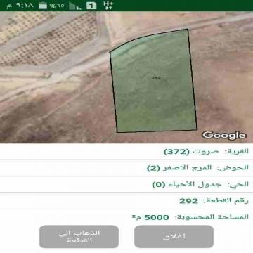 - قطعه أرض للبيع في منطقه صروت مساحه اﻻرض 5دنمات ذات اطلاله رائعه...