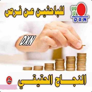 - فرصة لتحسين الدخل دون ترك وظيفتك لأهل الضفة الغربية والاردن...